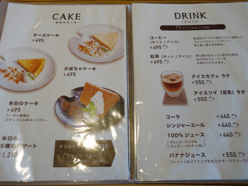 高岡市『ねんりんカフェ』ランチメニュー