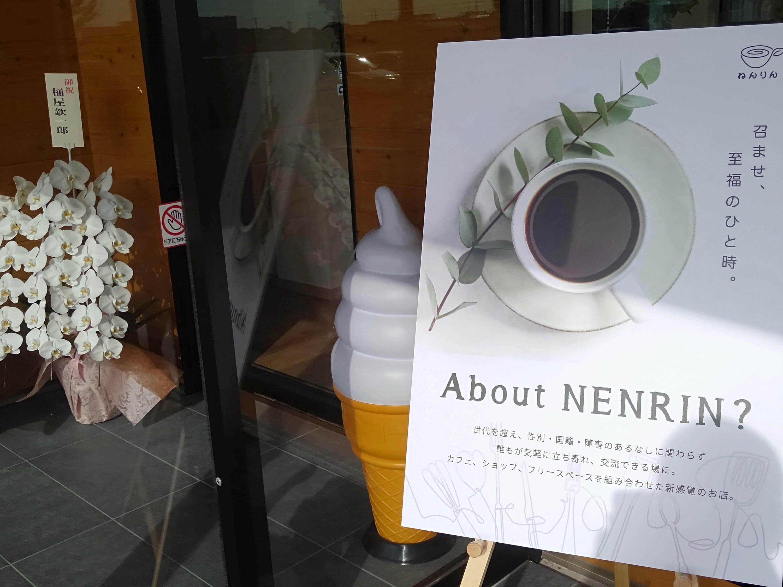高岡市ねんりんカフェ