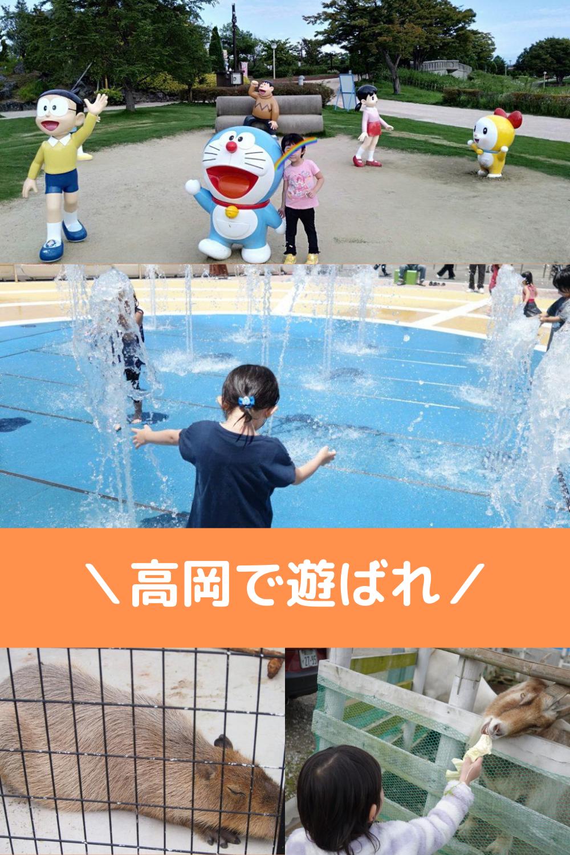 【高岡市周辺、子供の遊び場17選!】室内、外どっちもOKで雨でも安心!