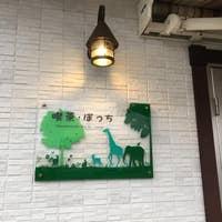 高岡市カフェ喫茶ぽっち