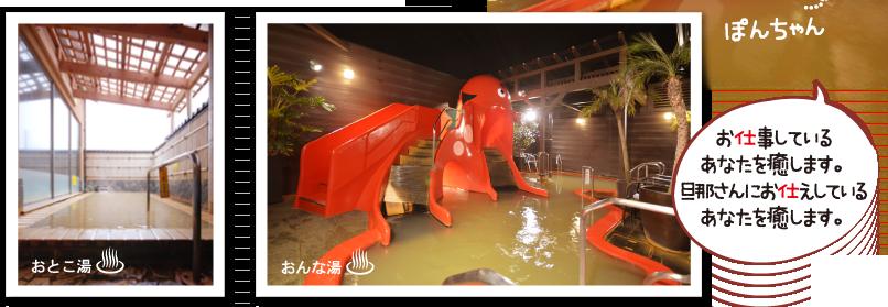 日帰り温泉【海王】タコ