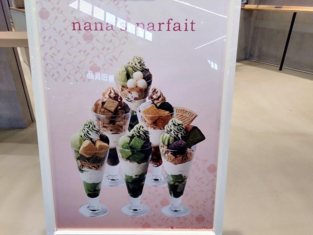 イオンモール高岡nana's green teaランチメニュー