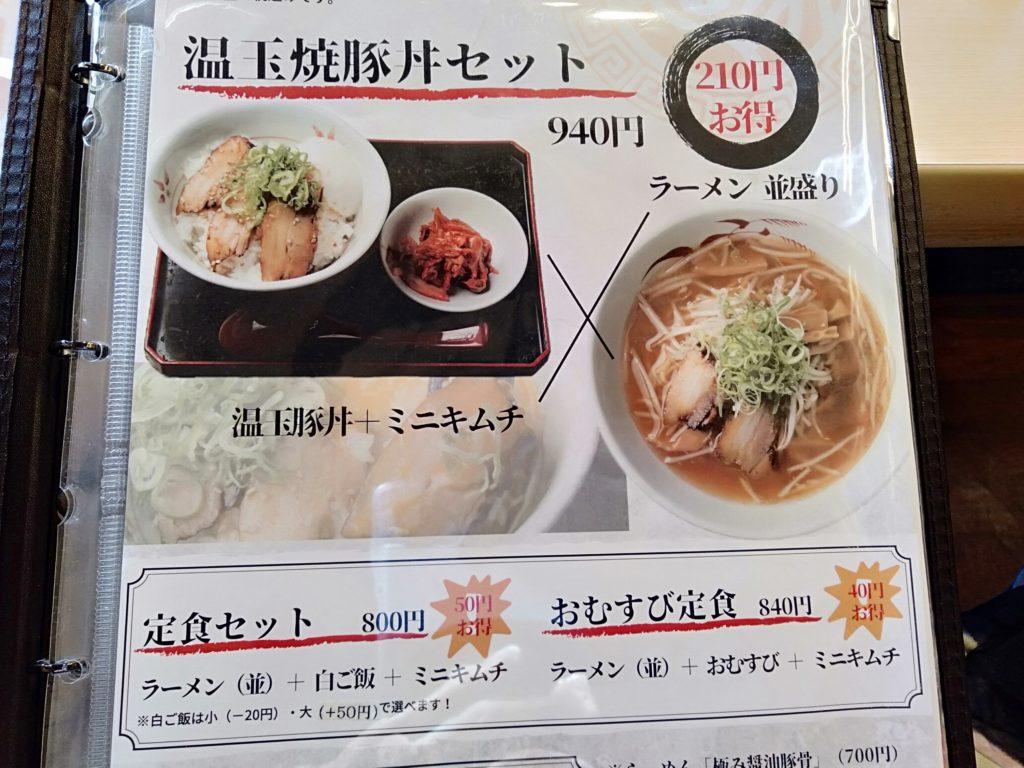 高岡市麺屋やすラーメンメニュー