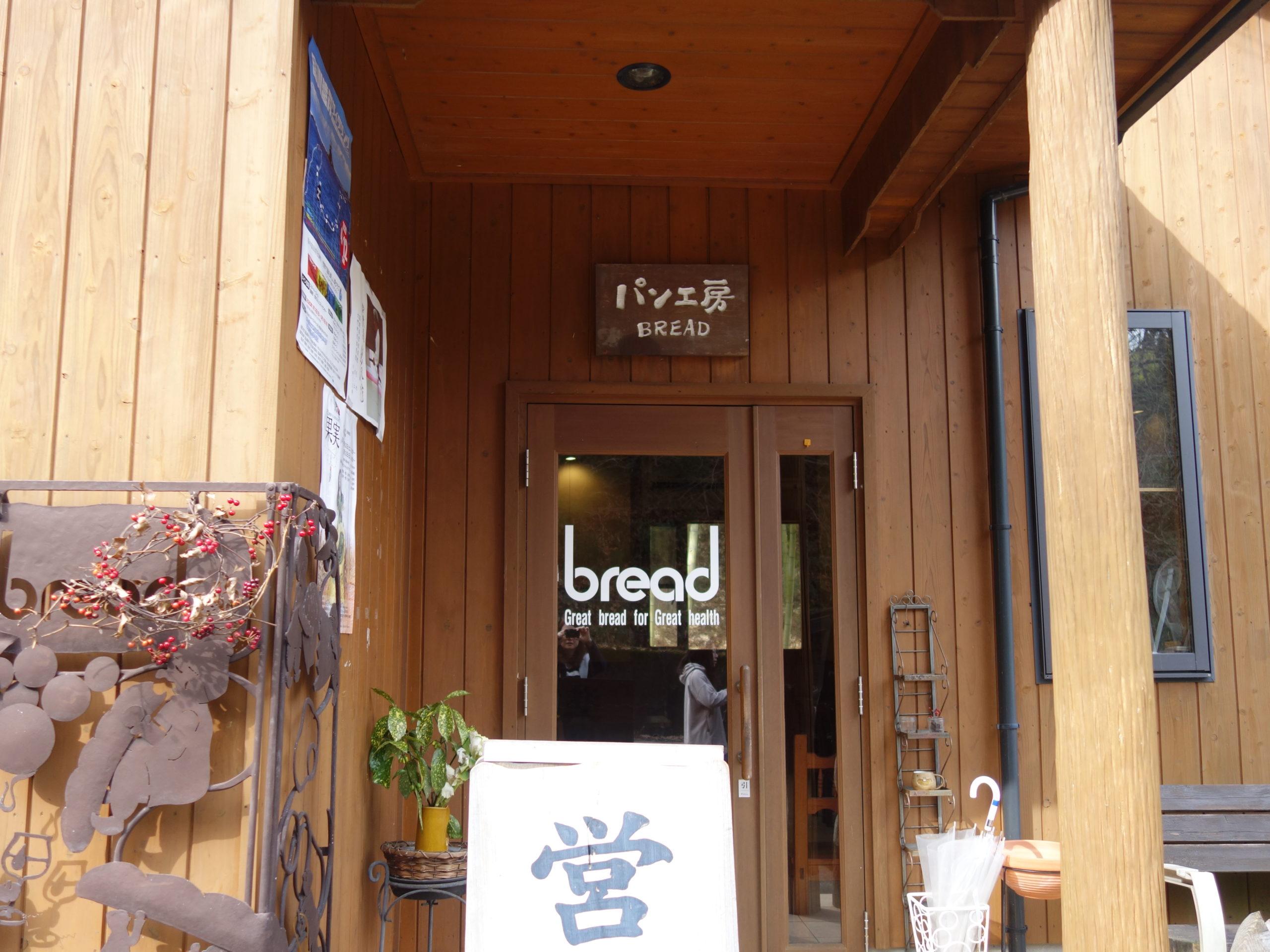 高岡市西田【パン工房 ブレッド】は山の上まで行く価値あり!