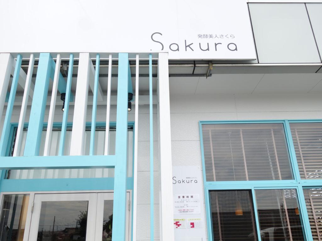 外装一新!高岡【発酵美人カフェさくら】タルトやパフェ、ランチメニュー