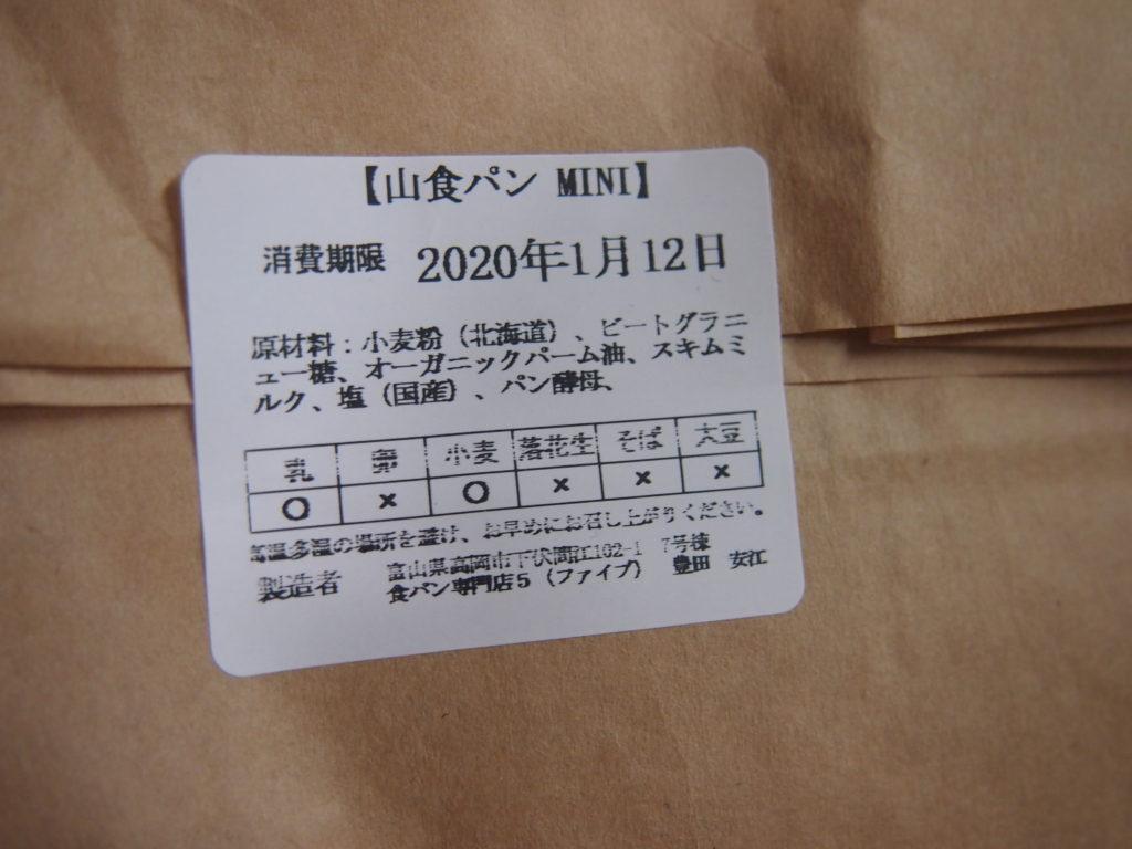 山食パンフレッシュ佐竹