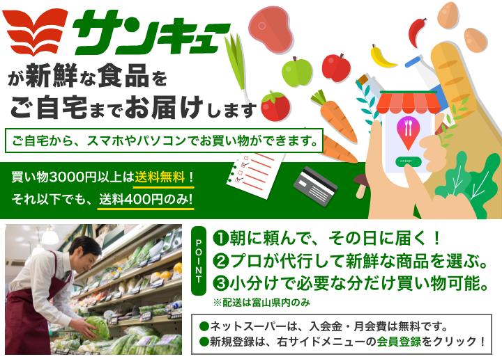 高岡市ネットスーパー&無料動画配信