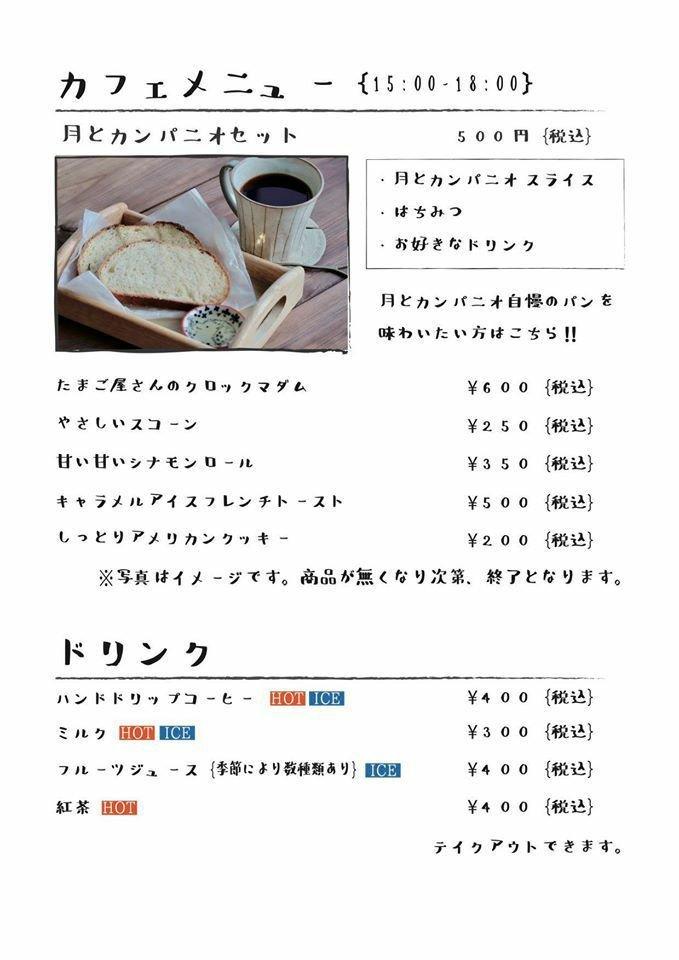 高岡市のパン屋月とカンパニオオープンランチメニュー
