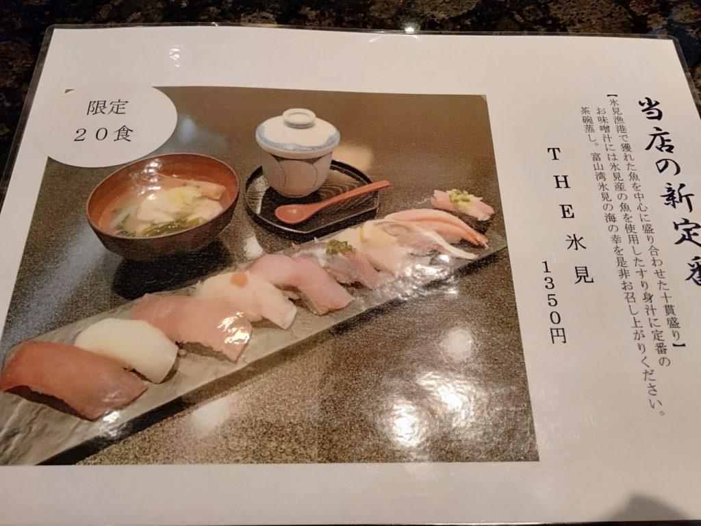 粋鮨高岡店ランチメニュー