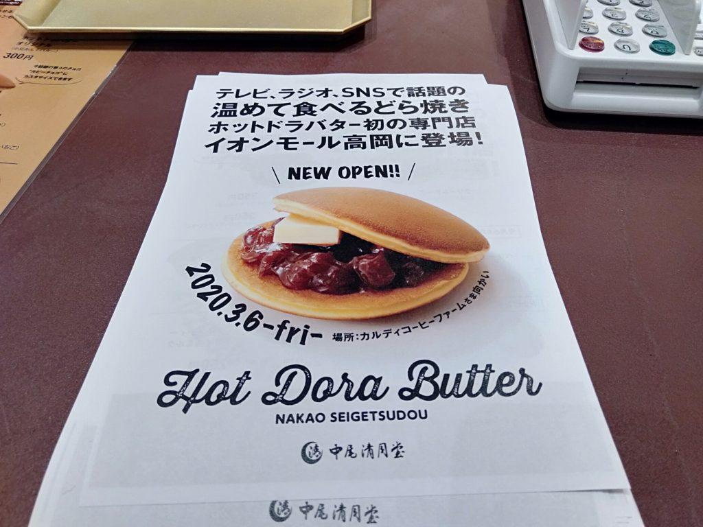 中尾清月堂Hot Dora Butterイオンモール高岡