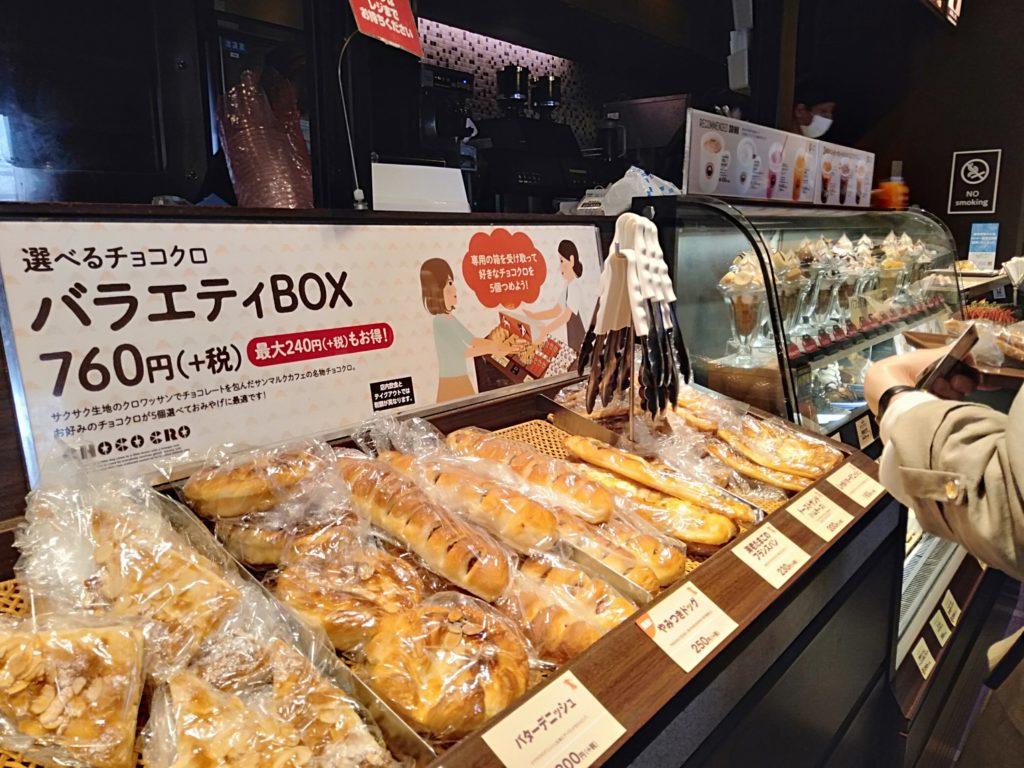 サンマルクカフェイオンモール高岡店