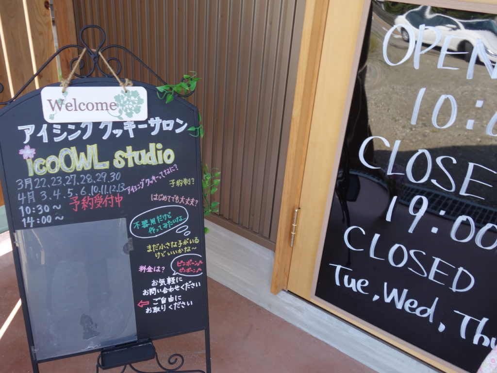高岡市辻にオープンアイシングクッキー専門店icoOWL studio〜アイコールスタジオ