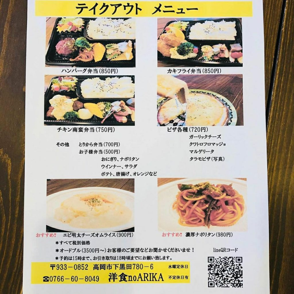 高岡エール飯テイクアウト弁当