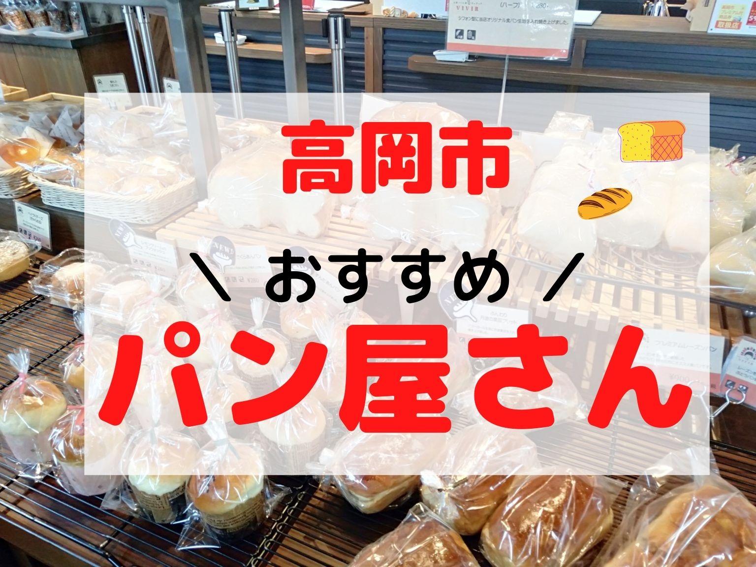 高岡市で美味しいパン屋さん10店!【高岡主婦のリアルなおすすめ店】