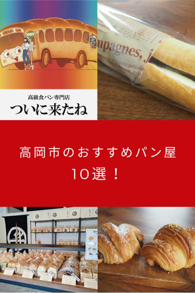 高岡市のおすすめパン屋さん