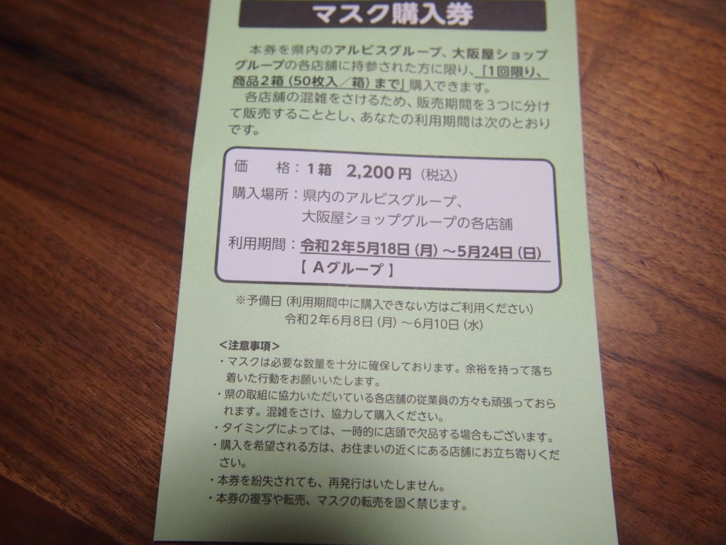 富山県高岡市マスク購入券