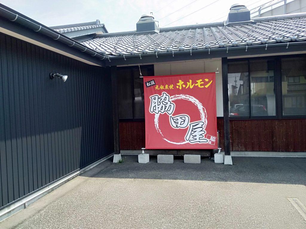 高岡市焼肉脇田屋