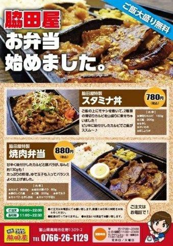高岡市テイクアウト焼肉お弁当脇田屋