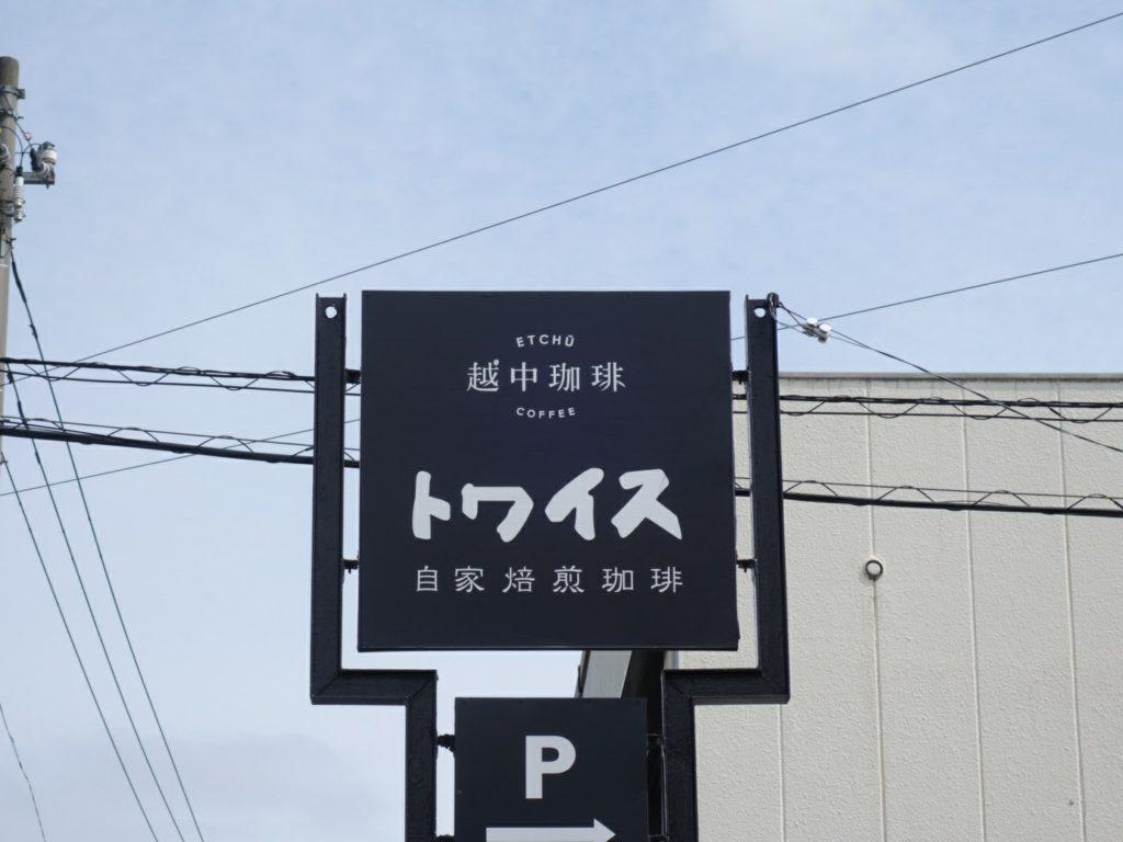 高岡市喫茶店トワイス営業時間