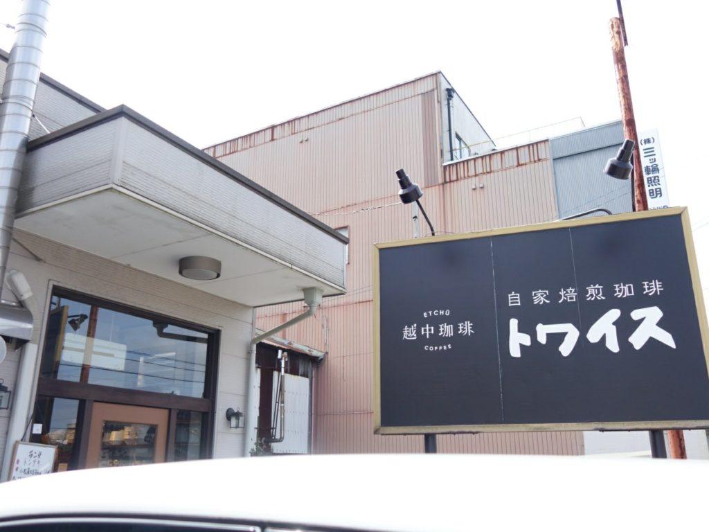 高岡市喫茶店トワイスランチケーキプリンなど