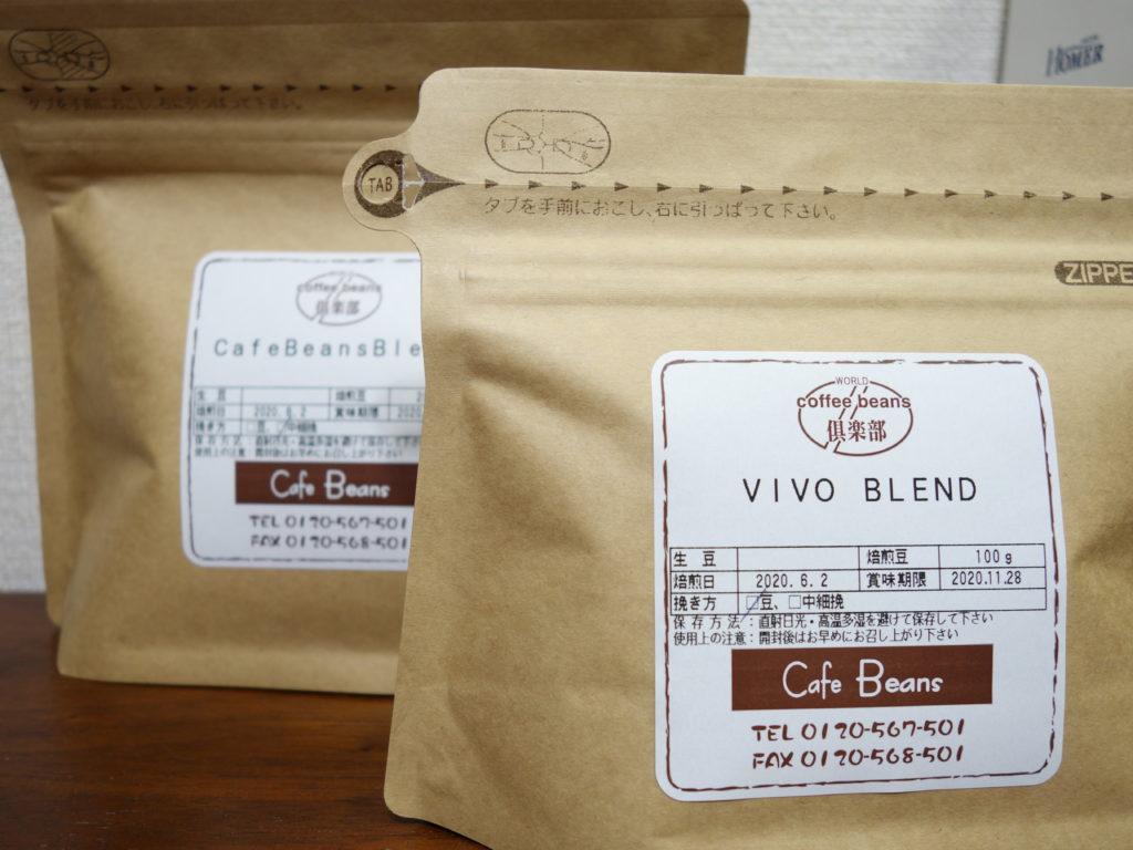 高岡市の珈琲豆専門店【 Cafe Beans】(カフェビーンズ)へ!
