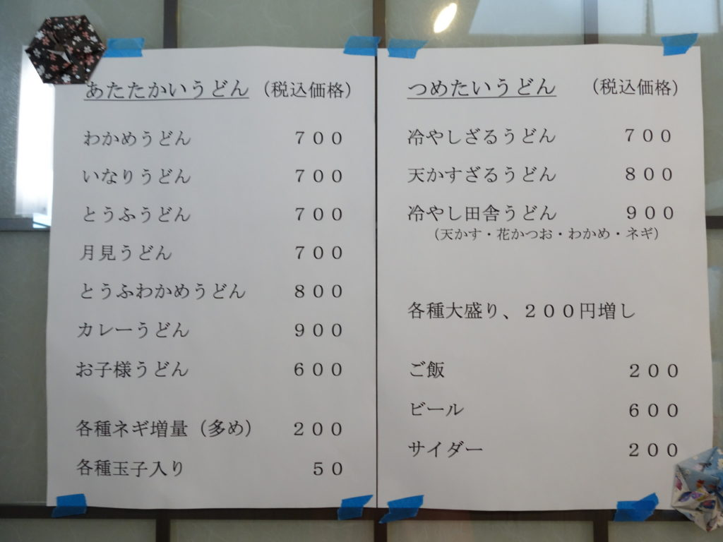 【カレーうどん吉宗】高岡市で行列ができる老舗名店に行ってきた!