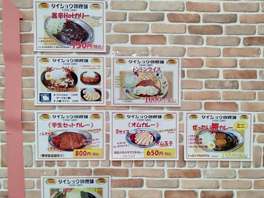 【タイショウカリー】は富山観光に便利な駅地下営業!メニューや営業時間は?