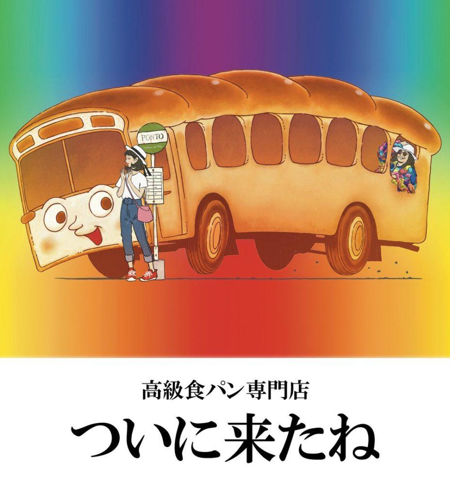 高級食パン専門店【ついに来たね】高岡市北島に6/20オープン!