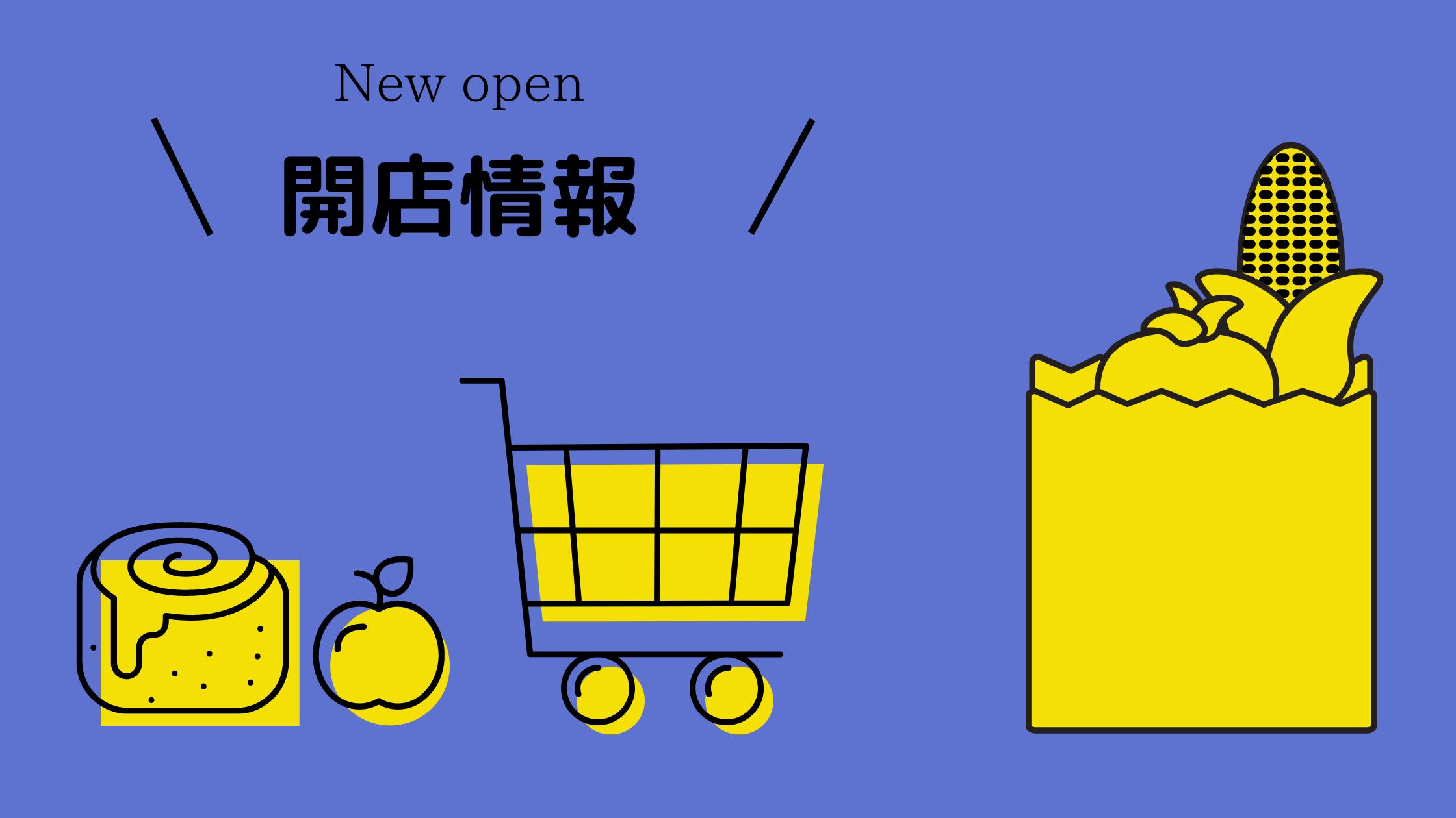 開店情報オープン情報!