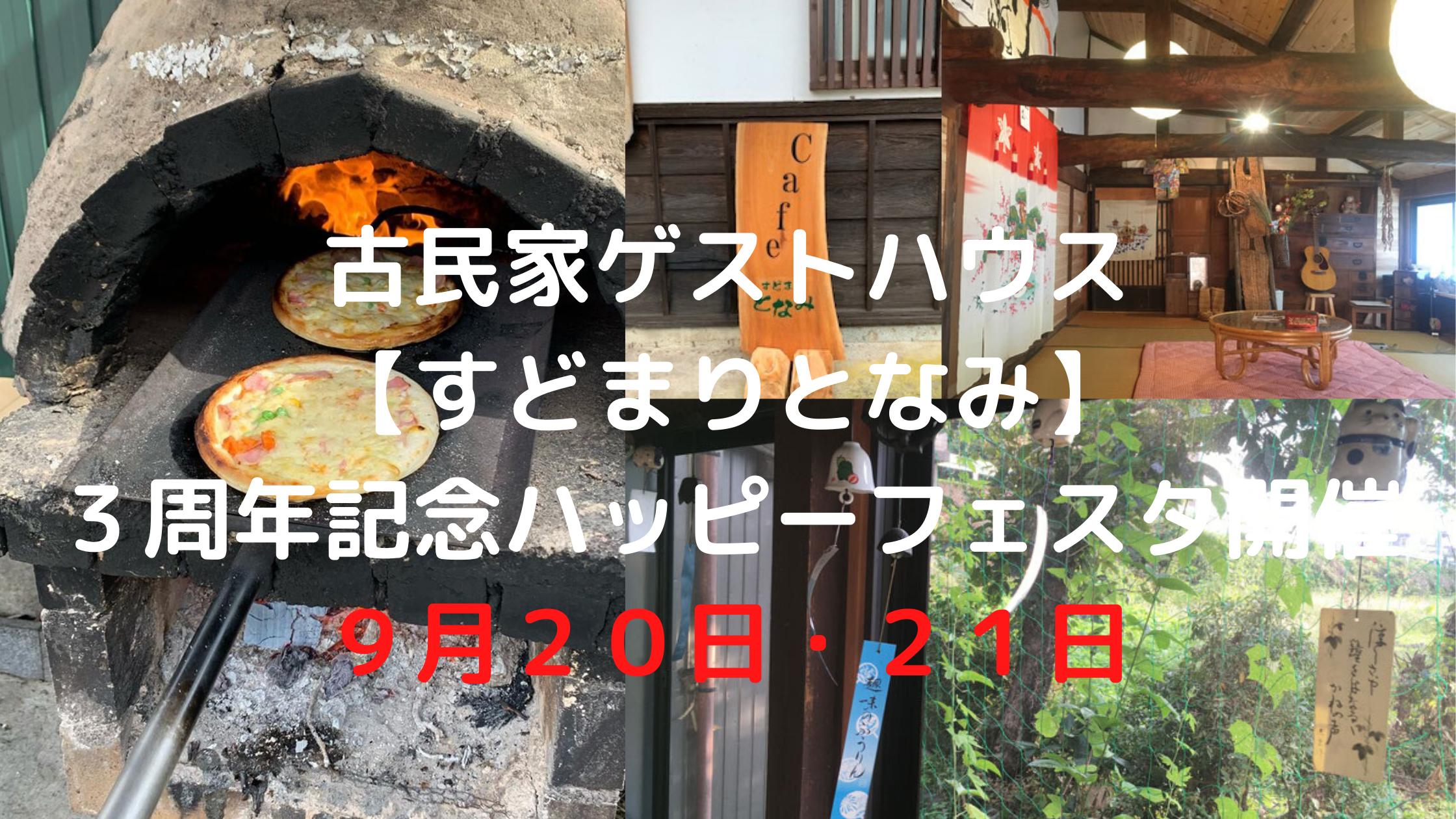 古民家ゲストハウス 【すどまりとなみ】 3周年記念ハッピーフェスタ開催