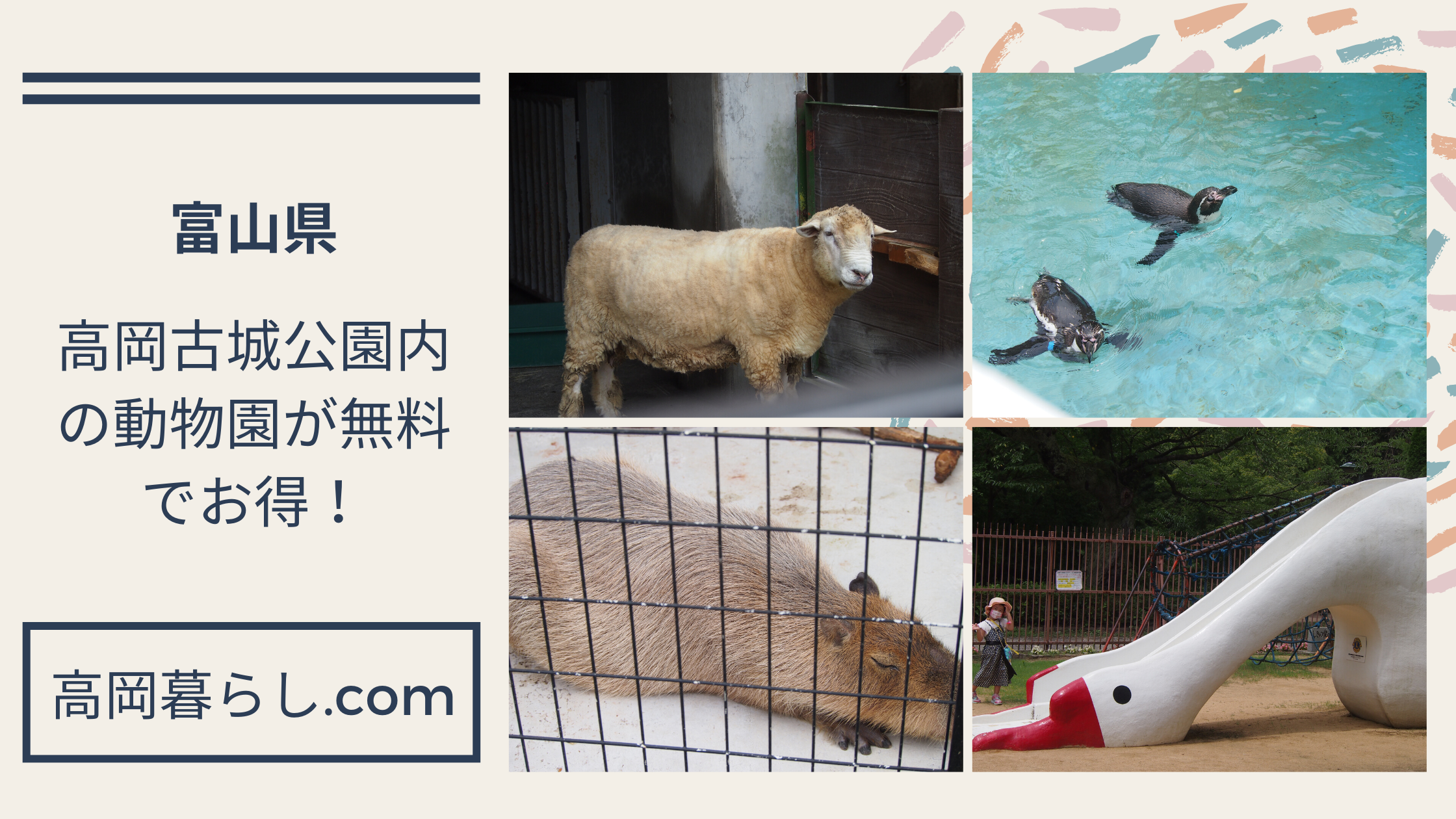 高岡市の古城公園に動物園に行ってきた!無料でお得に休日を楽しもう!