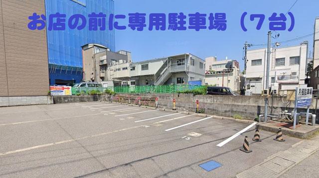 串道楽潤駐車場