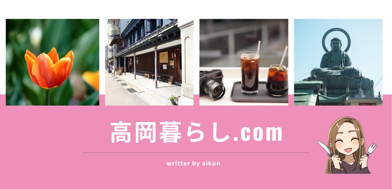 高岡暮らし.com