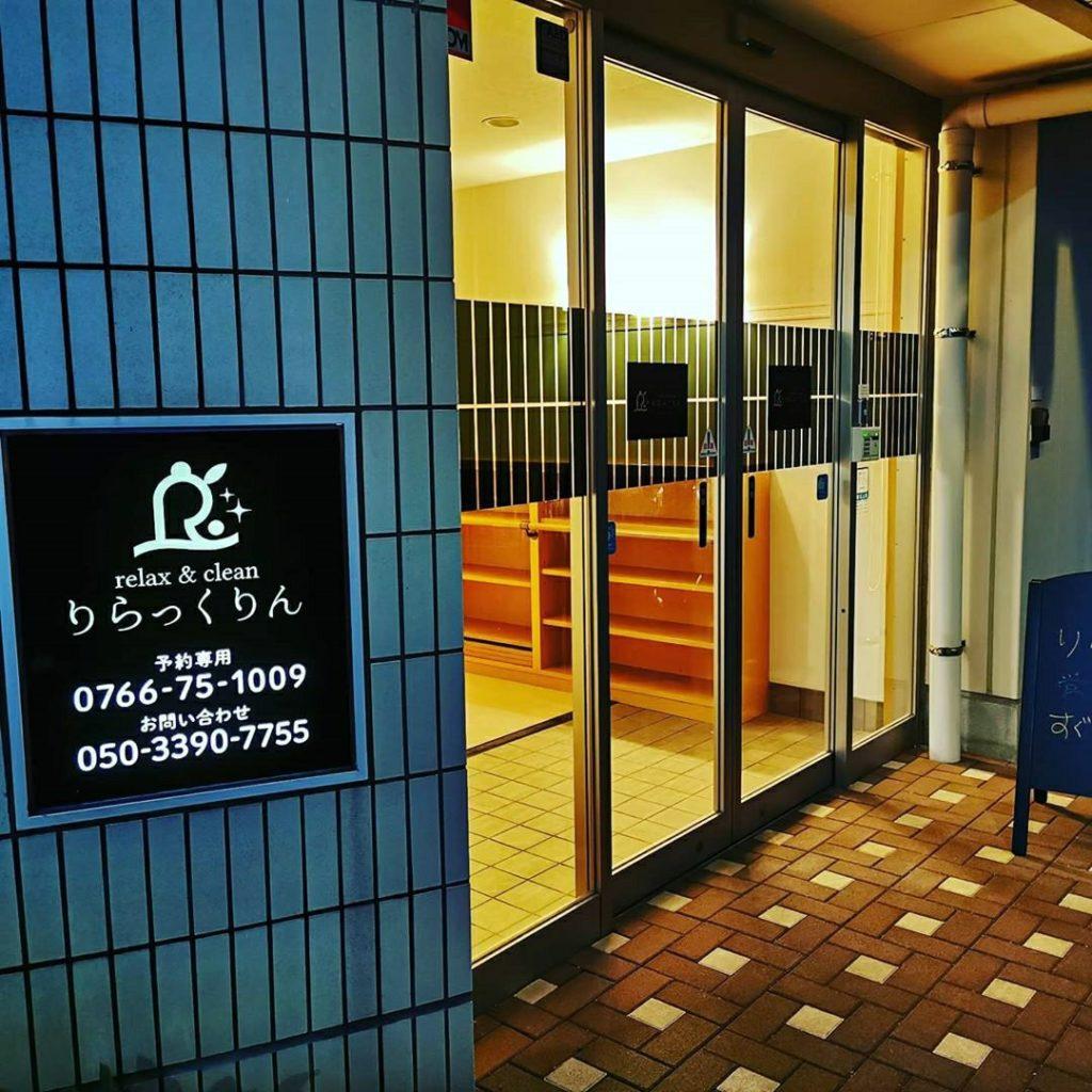 もみほぐしリラクゼーションサロン【りらっくりん】が高岡市役所隣にオープン!
