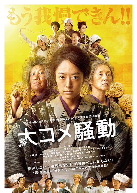 映画【大コメ騒動】のロケ地はここ富山県!気になるキャストや監督は?