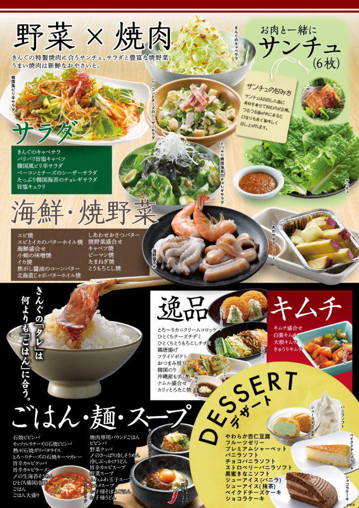 【 焼肉キング 高岡店 】で晩御飯!子連れなら10%割引ありってホント?