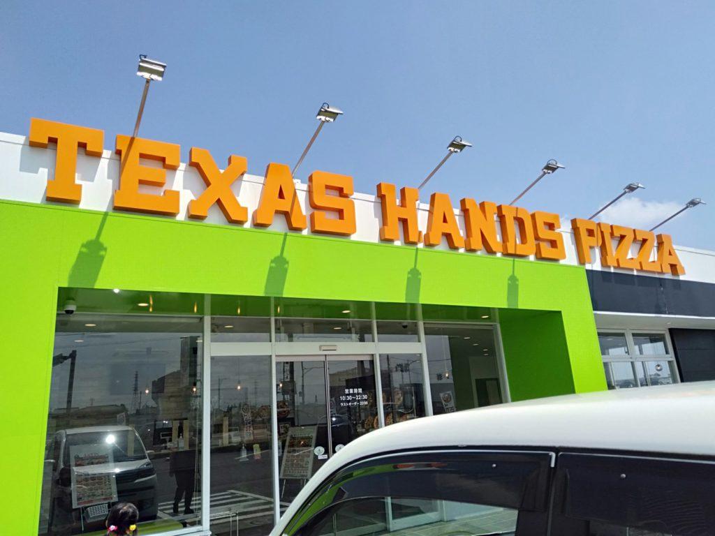 【テキサスハンズ】高岡二塚店で店内ランチ!アプリでクーポンゲットだぜ!