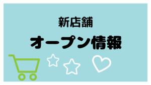 富山県新店舗オープン