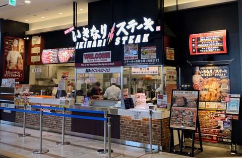 【 いきなりステーキ 】イオン高岡店で肉を食う!テイクアウトもやってるよ!
