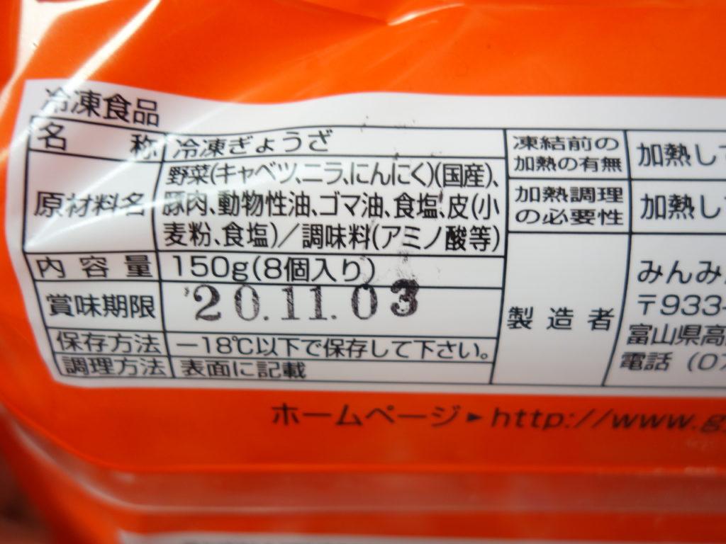 【みんみん】の冷凍餃子が旨すぎたけど高岡店が閉店してたので通販で買うことにした。