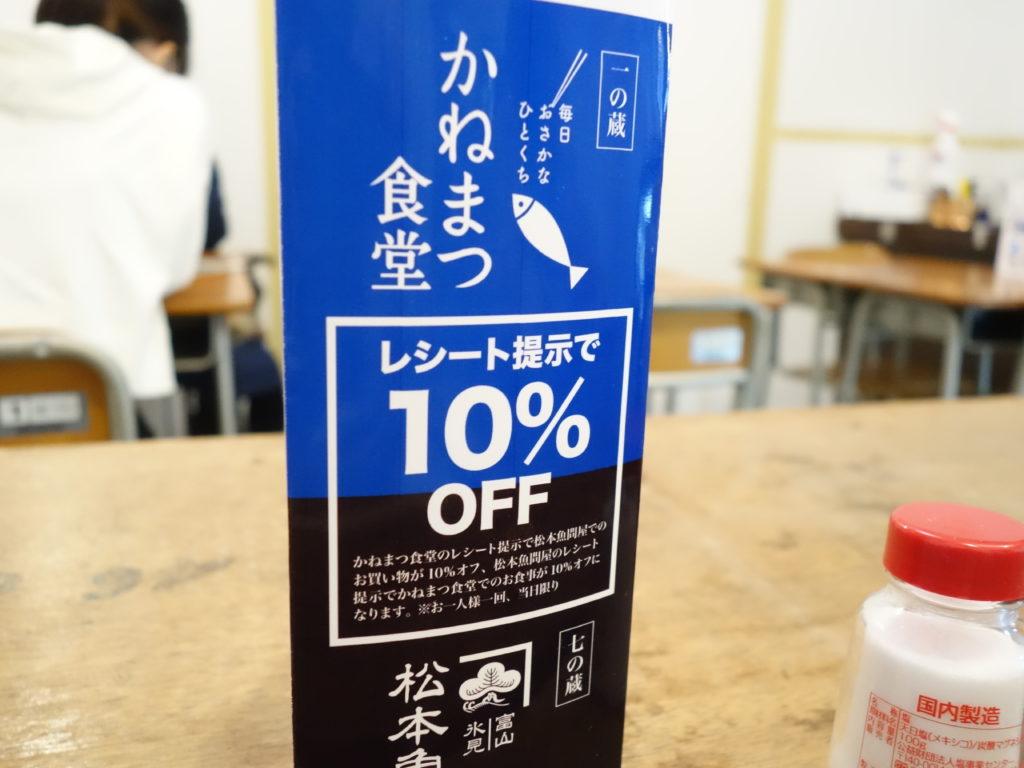 【かねまつ食堂】が高岡の山町ヴァレーにオープン!とにかく魚が旨すぎる!