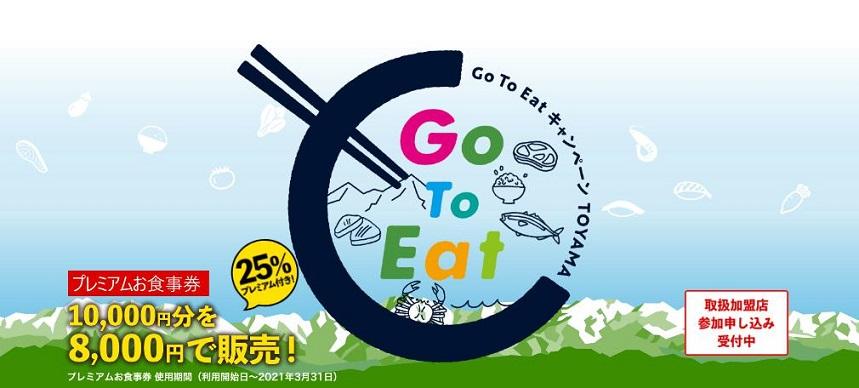 【GO TO イート】イオンモール高岡でプレミアム付きお食事券が利用できる店舗