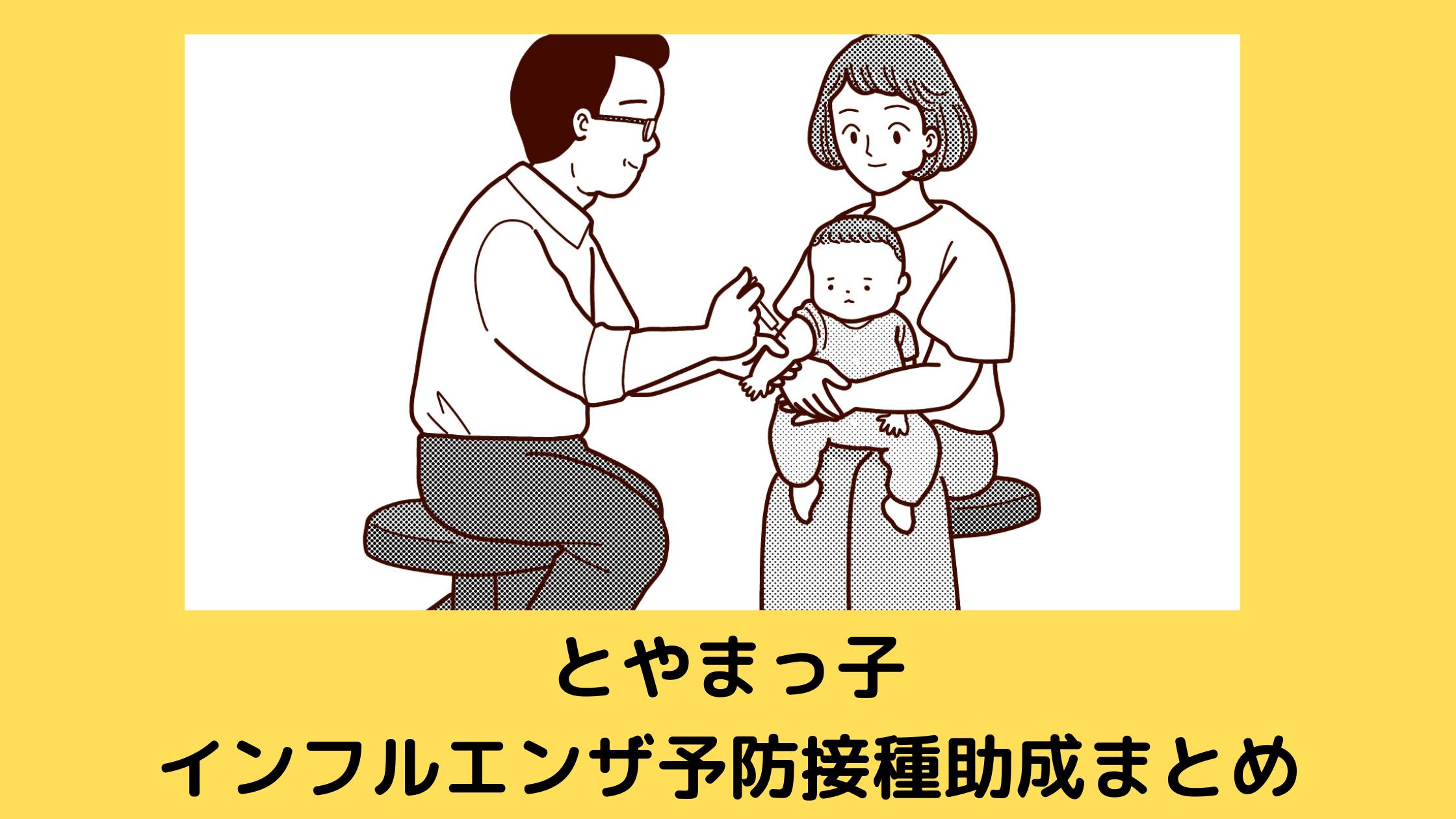 富山県から子供予防接種の助成が出ます!高岡市は中学生も対象だよ!