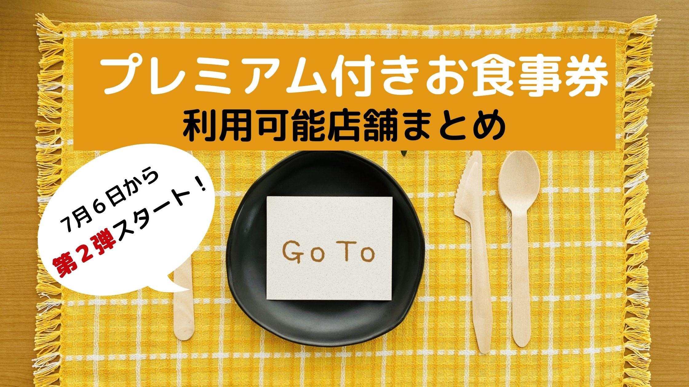 gotoeat富山第二弾