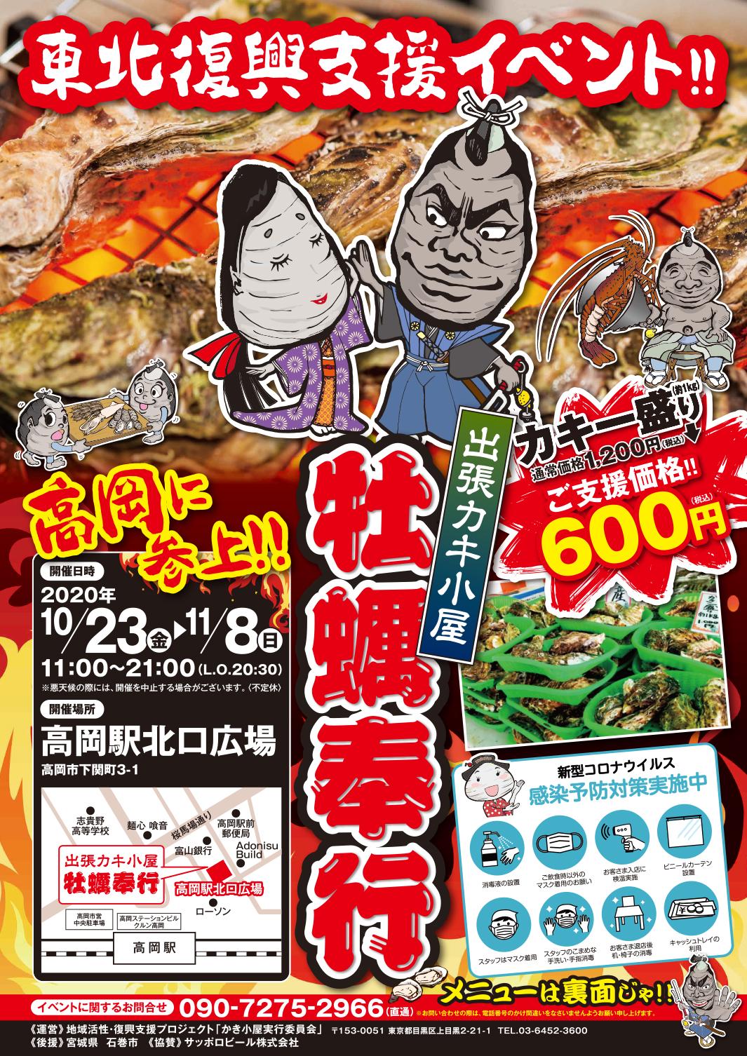 出張かき小屋【 牡蠣奉行 】が高岡駅前特設広場に期間限定オープン!
