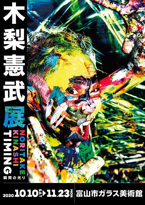 【 木梨憲武展 】が富山市ガラス美術館で開催!!10月10日~