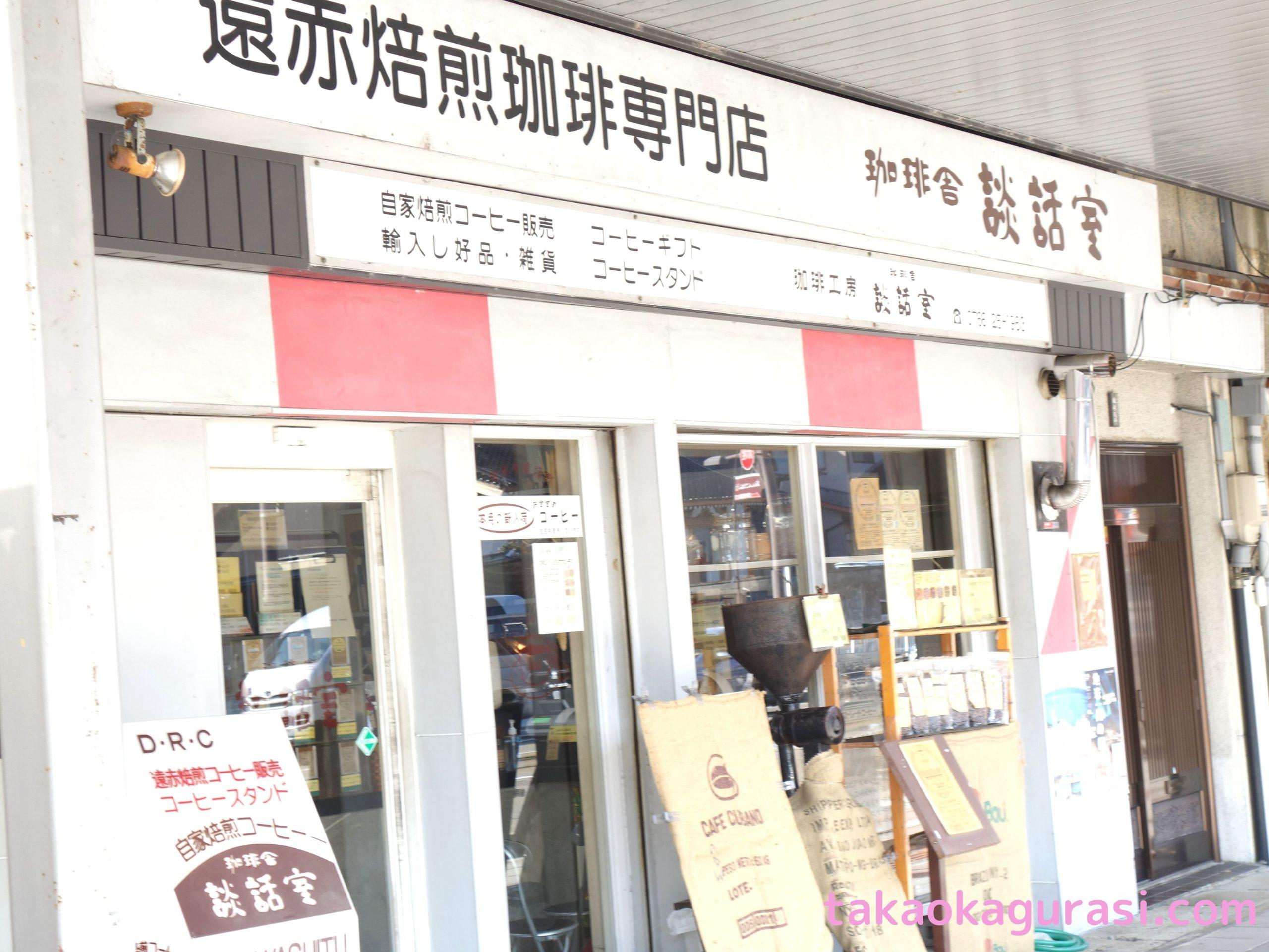 【 珈琲舎 談話室 】遠赤焙煎珈琲専門店