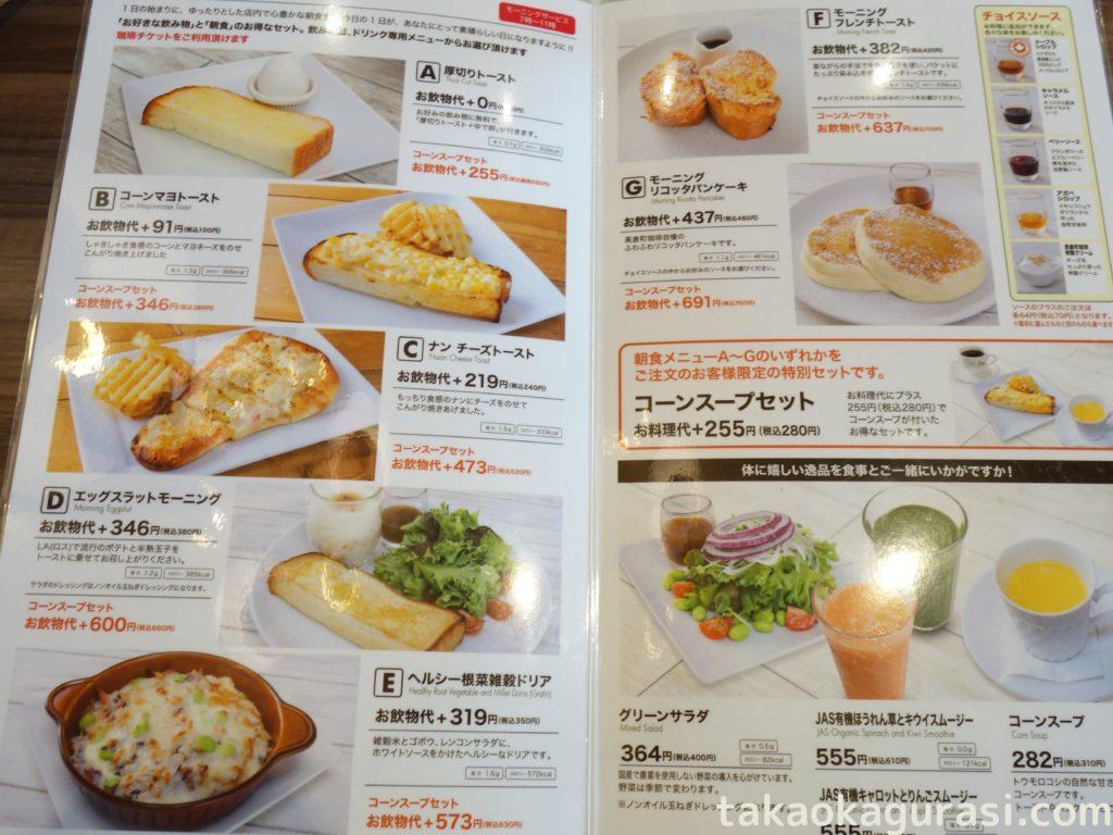 【 高倉町珈琲 高岡店 】でフレンチトーストなモーニング!焼き加減が抜群だった!