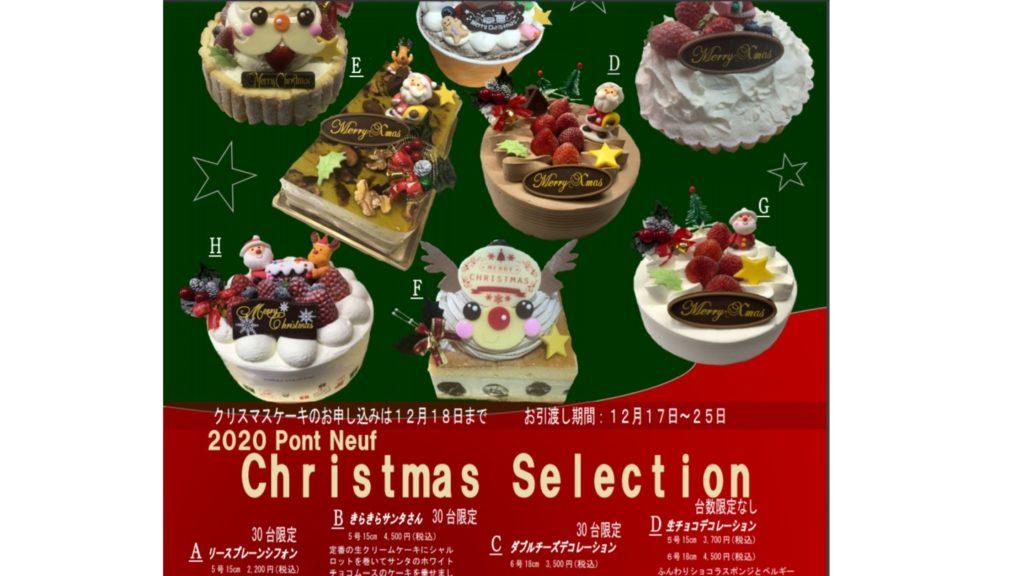 高岡市クリスマスケーキ2020