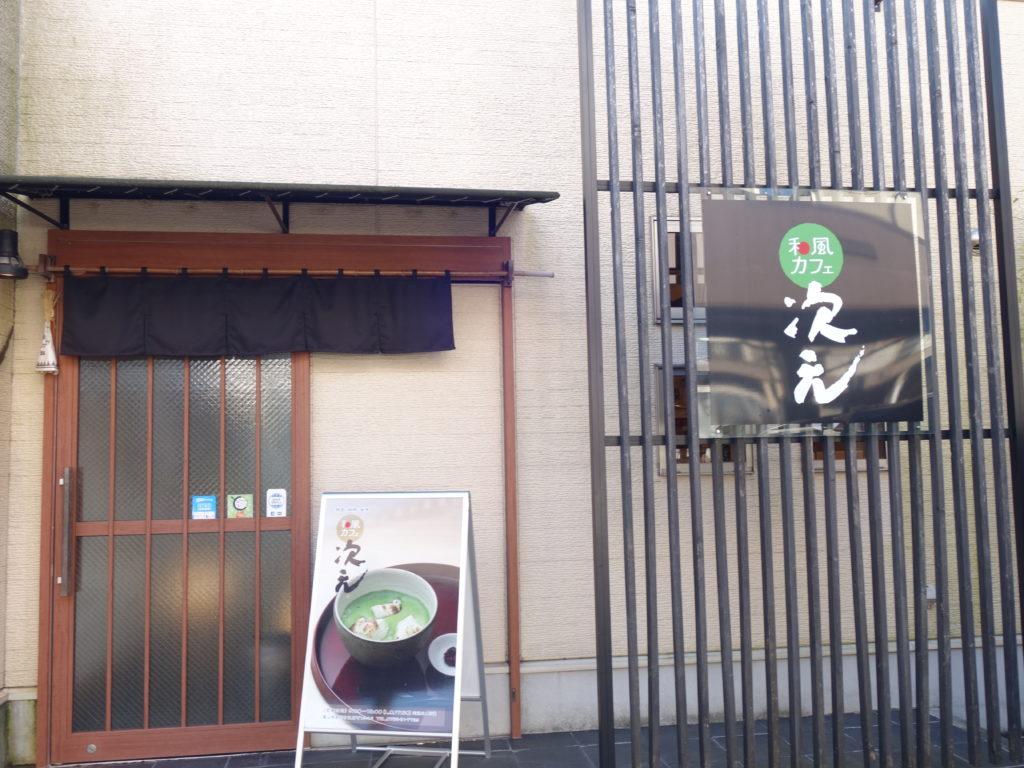 【 和風カフェ 次元 】訪問!美味しい抹茶メニューに癒される~in高岡